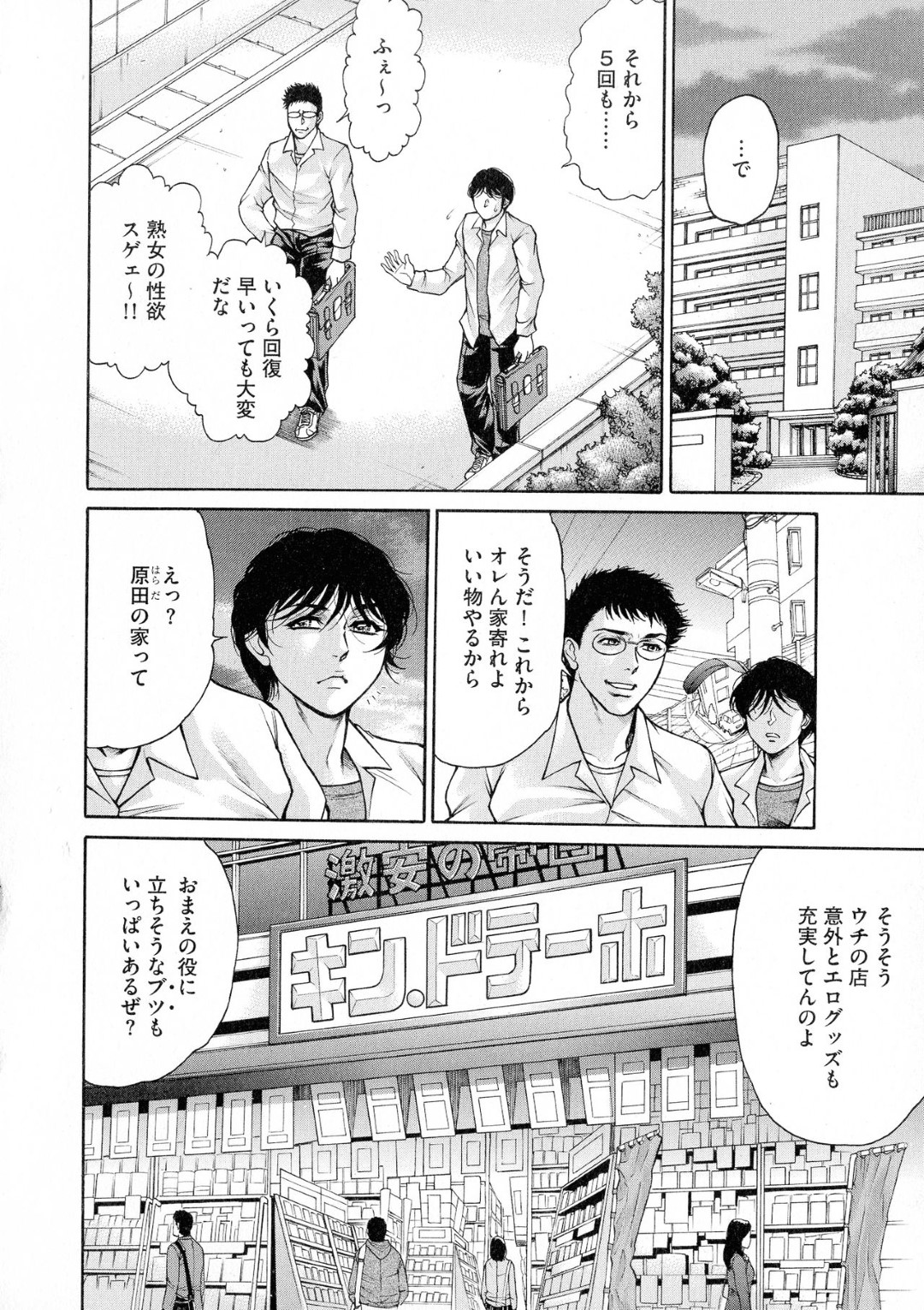 【エロ漫画】息子とヤりまくる熟女母親は二穴玩具責めにされてイキまくりアナルセックスでケツアクメ