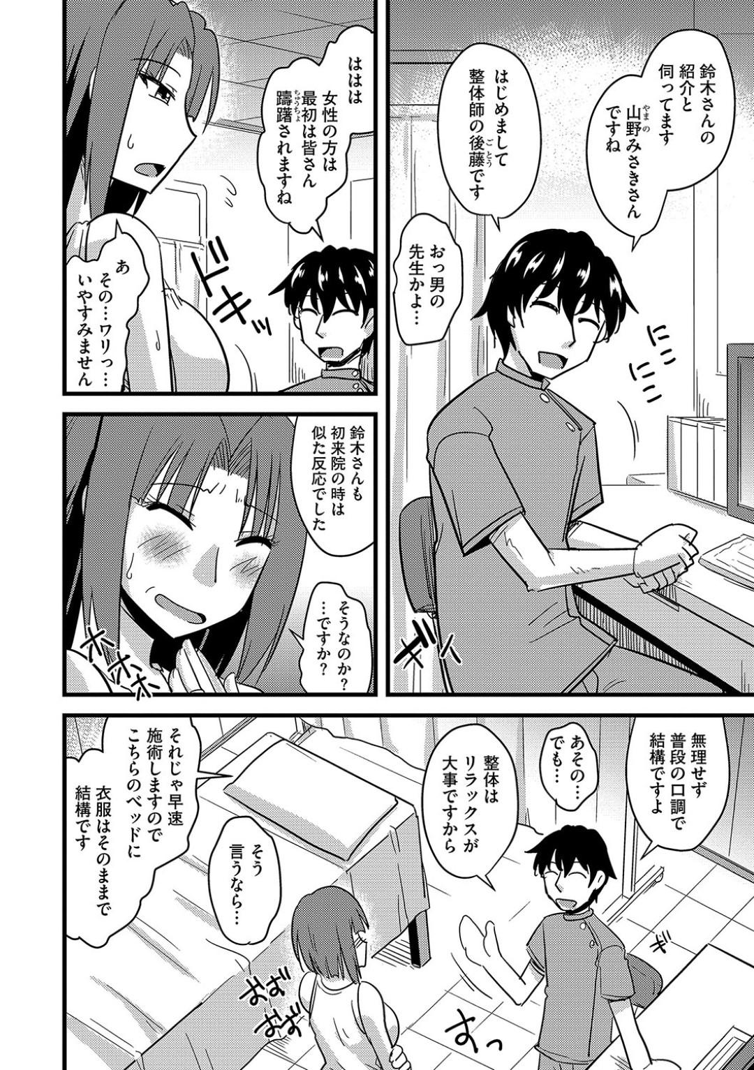 【エロ漫画】整体に行った爆乳人妻は変態整体師に触手責めにされ生ハメレイプでイッてしまう