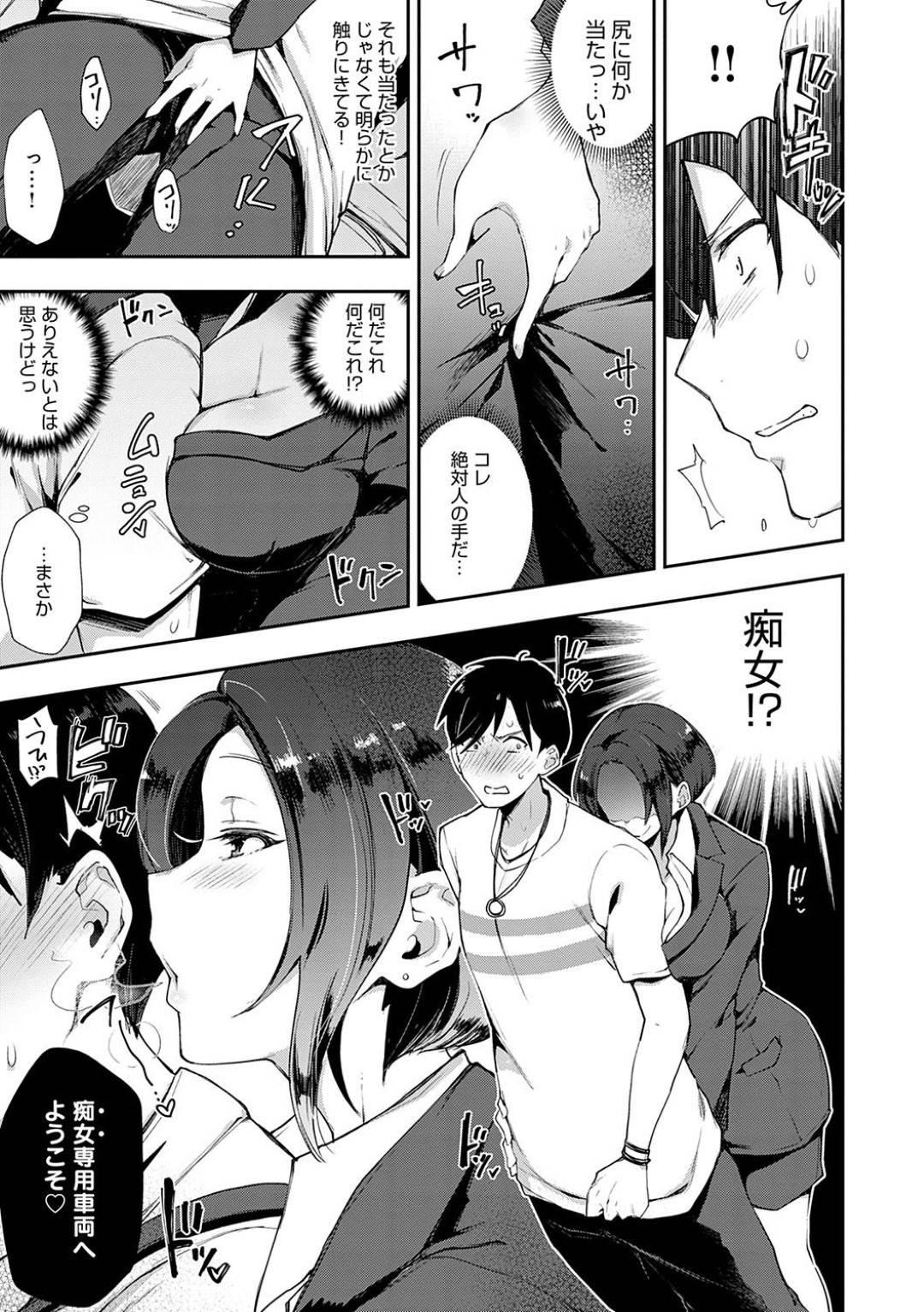 【エロ漫画】女性専用車に間違って乗った男を乗り合わせた痴女全員で逆レイプし生ハメ乱交セックス