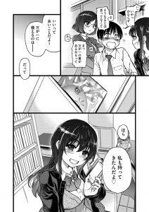 【エロ漫画】彼女たちの口も使ったし、アソコも触ったし、残すは眉村くんの固くなったヤツにゴムを装着して彼女たちのアソコへつっこんじゃうだけ!だったハズが司書の先生が毎日来ることになりまさかのお預けに。おとなしく図書館で普通の生活をしていると耳元で「せっかくだからゴムつけてきてみてよ」!?