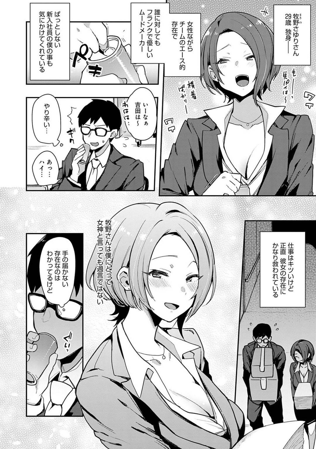 【エロ漫画】後輩の机でオナニーするのを本人に見られた女上司は公園に誘って青姦生ハメセックス