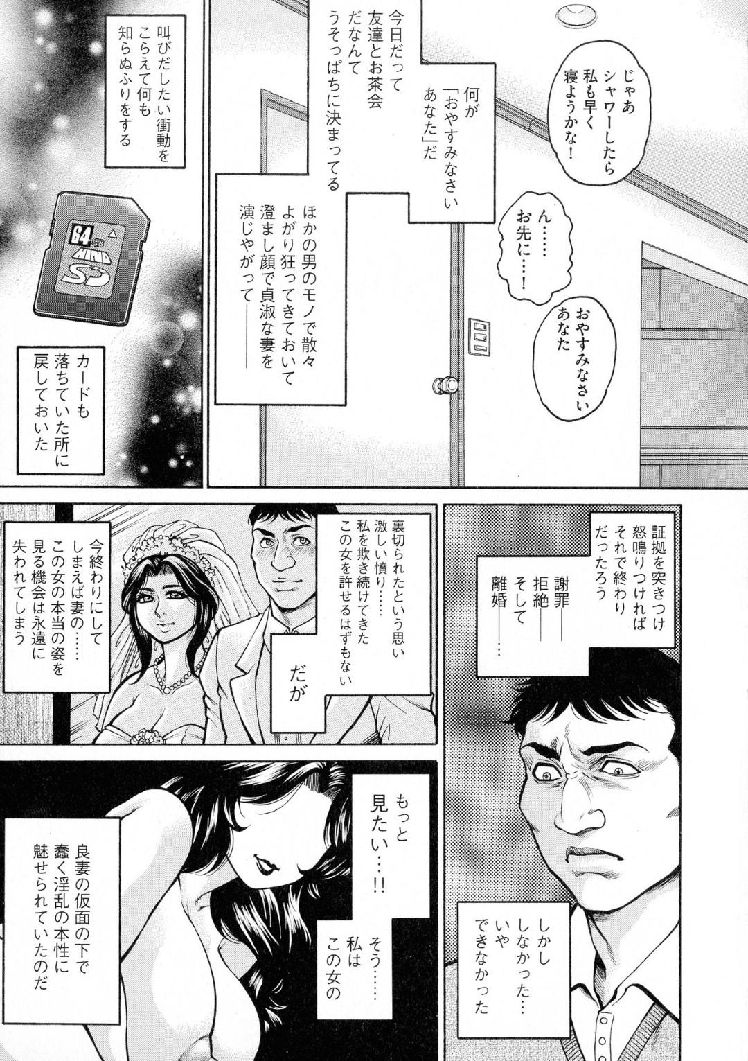 【エロ漫画】普段貞淑な人妻熟女は夫に隠れてバイブ責めのハメ撮り不倫セックスをしてイキまくっていた
