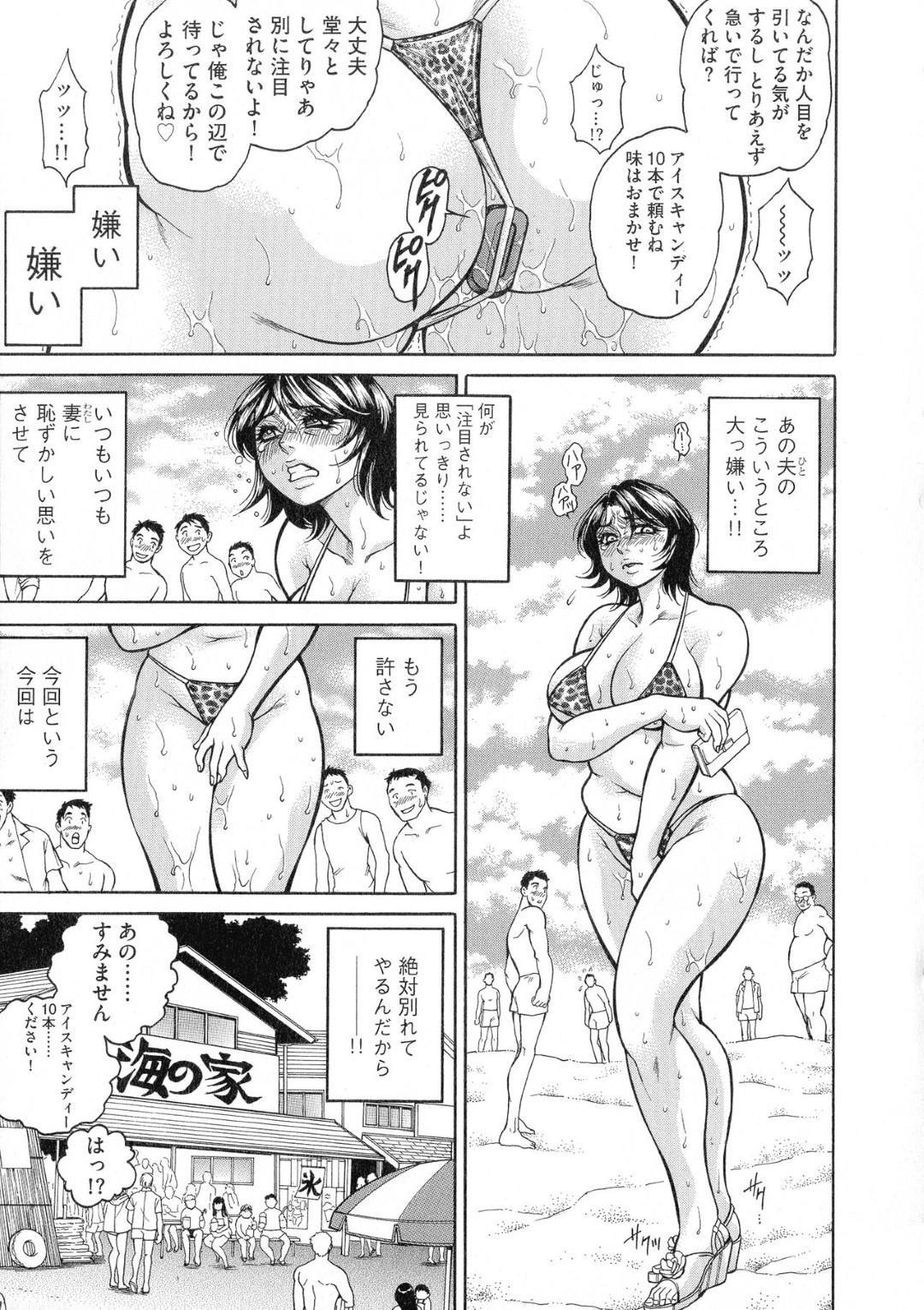 【エロ漫画】変態の夫に露出羞恥プレイを要求される熟女妻はビーチでエロ水着のままアナルを掘られ視姦で興奮しケツアクメ
