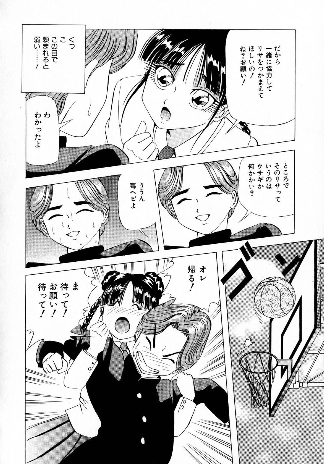 【エロ漫画】逃げたペットをおびき出すために幼馴染の前でオナニーを始めるJKはそのまま騎乗位生ハメ初エッチしてイッてしまう