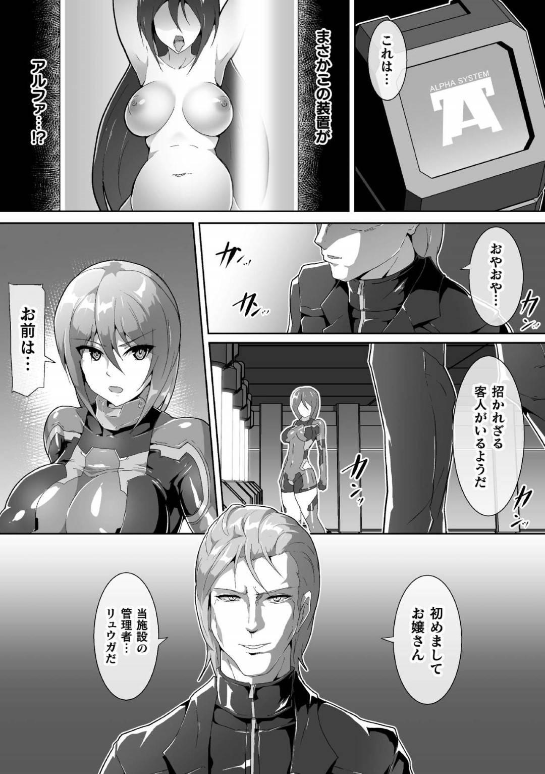 【エロ漫画】敵の基地に忍び込んだ女スパイは見つかって拘束され触手レイプで二穴中出しされて快楽堕ち