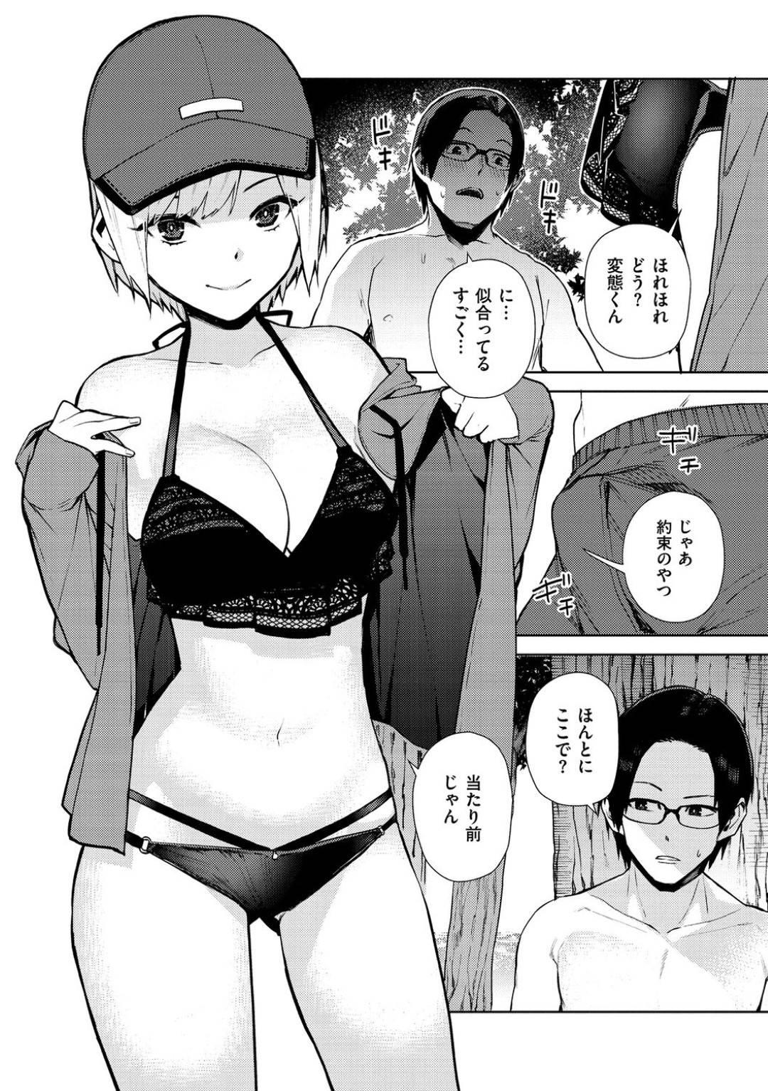 【エロ漫画】みんなで海水浴に来ているクールなお姉さんは木の陰で好きな男子だけに水着姿を見せてイチャラブ青姦セックス