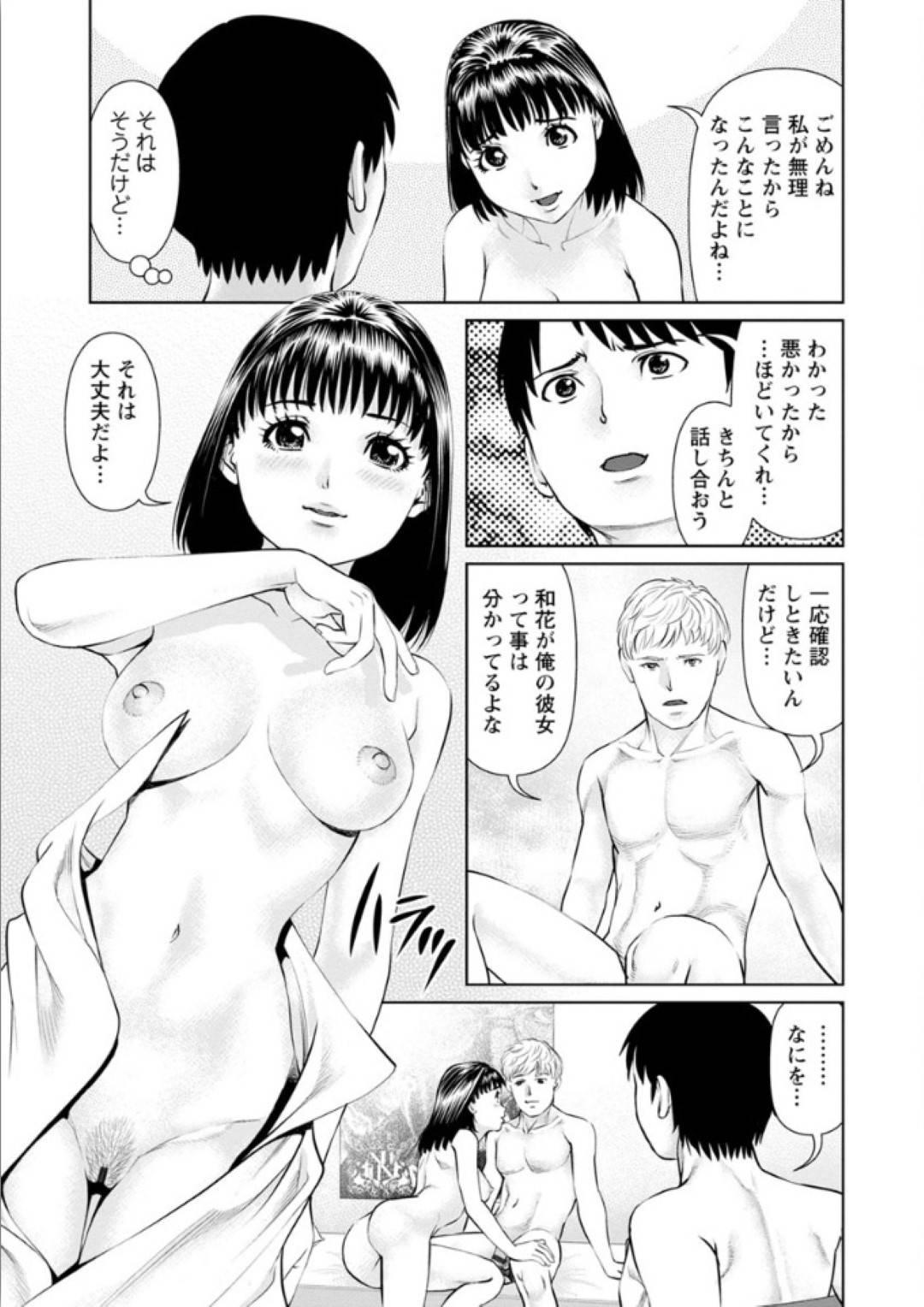 【エロ漫画】浮気相手を拘束して目の前で彼氏とヤりまくるビッチ女子は見られながらハメられて感じまくり生ハメセックスで絶頂