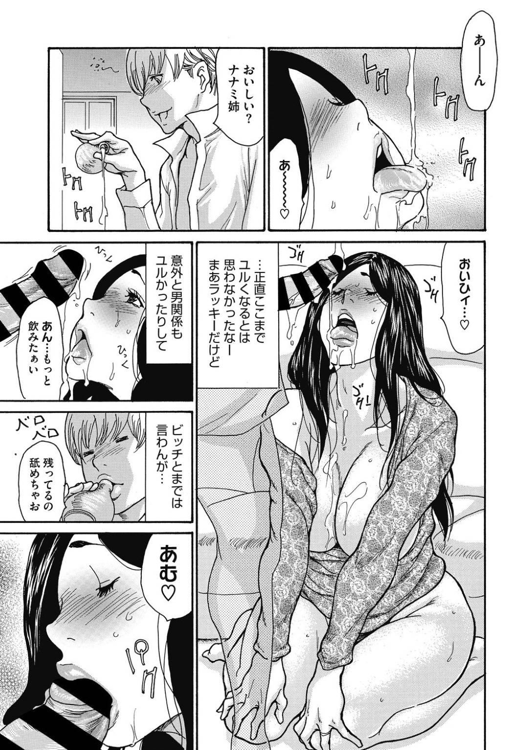 【エロ漫画】夫の弟と家で酒を飲んでいた爆乳妻は谷間にこぼれた酒を舐められ生ハメ不倫セックスで寝取られイキ