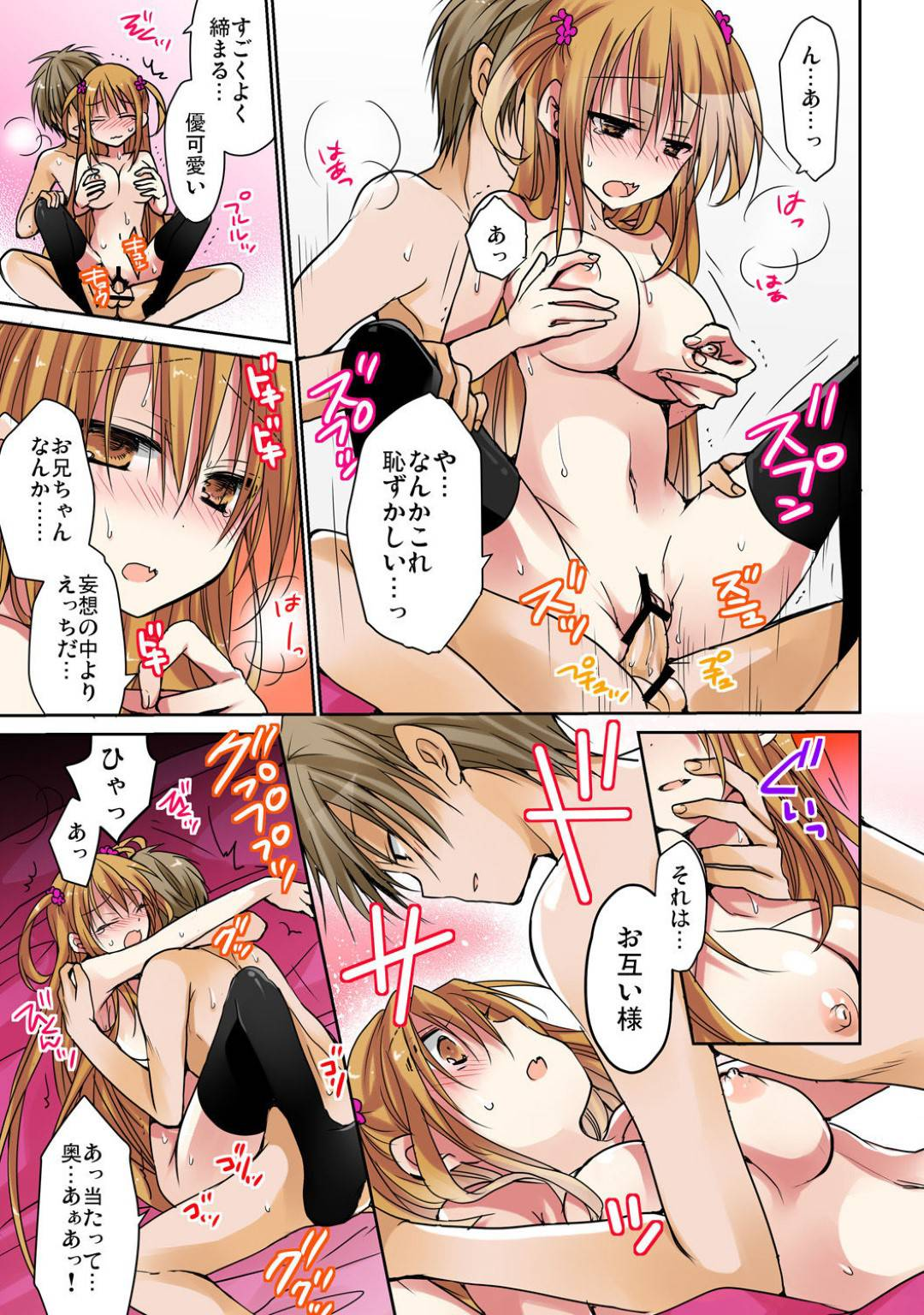 【エロ漫画】兄を彼女から寝取った妹は本当は記憶をなくしてなかった兄と両想いのイチャラブ連続生ハメセックスして仲直り