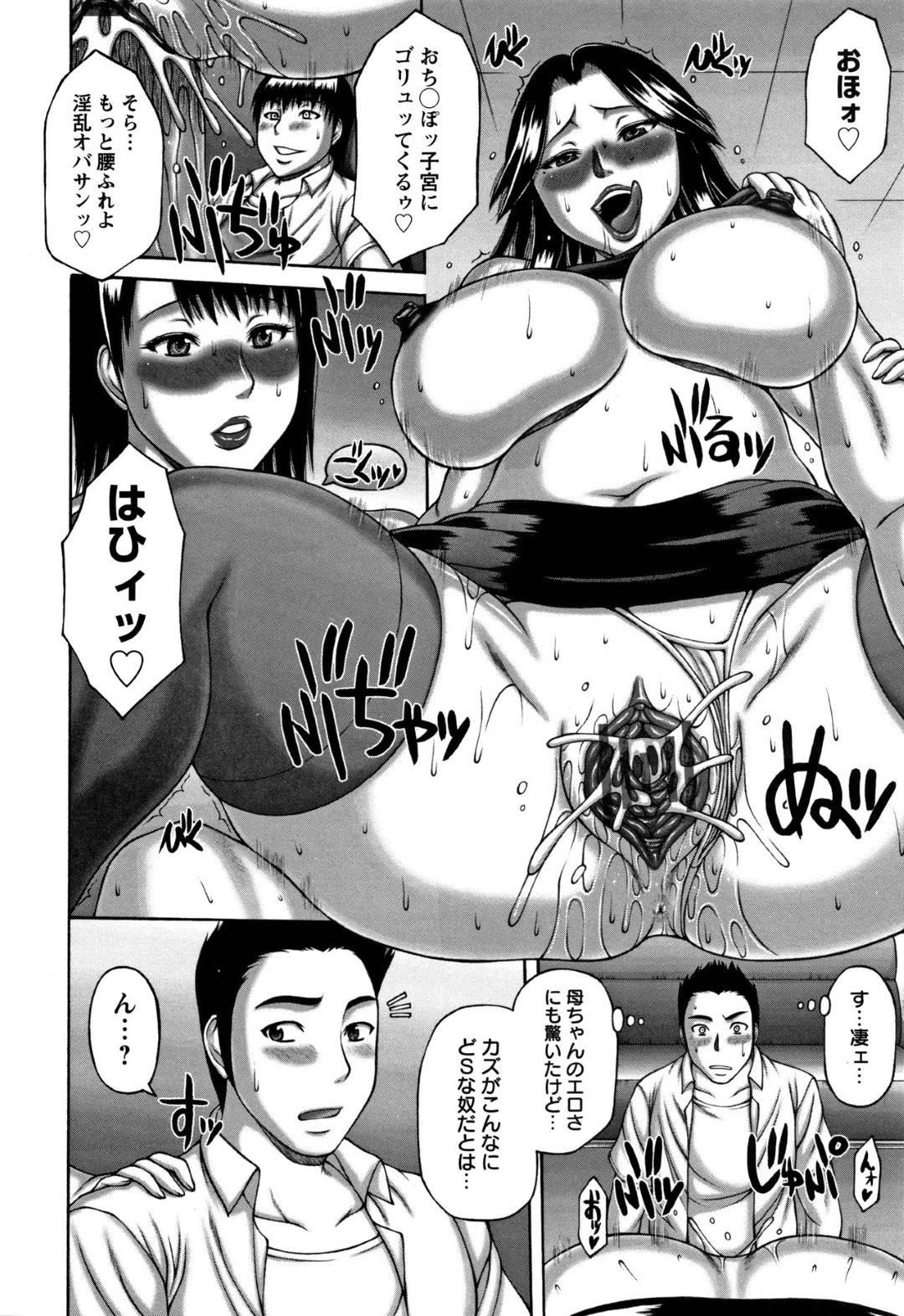 【エロ漫画】「おほォおッ」と言えば、汁ダク大王榊歌丸!いよっ歌さん!息子の友達とセックス、そして息子は友達の母親とセックス。スワッピング射精天国大爆発!