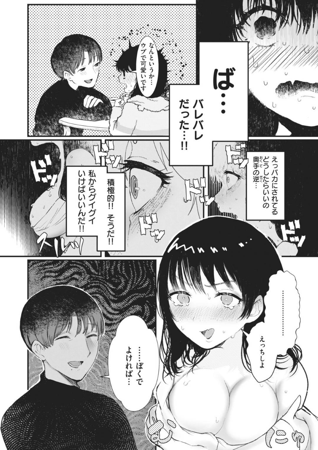 【エロ漫画】合コンの時に出会った非オタ風イケメンを持ち帰る元アイドルは初めてのセックスで後ろからハメられイキまくる