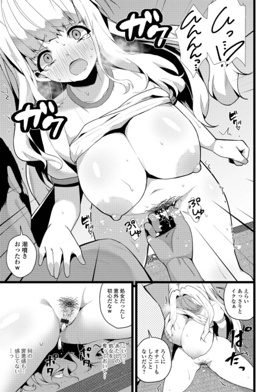 【エロ漫画】合宿で友達の協力のもと好きな男子に夜這い&告白しようとしたら間違って顧問の部屋に来てしまった爆乳少女は寝ている間に寝取られ中出しレイプされてしまう