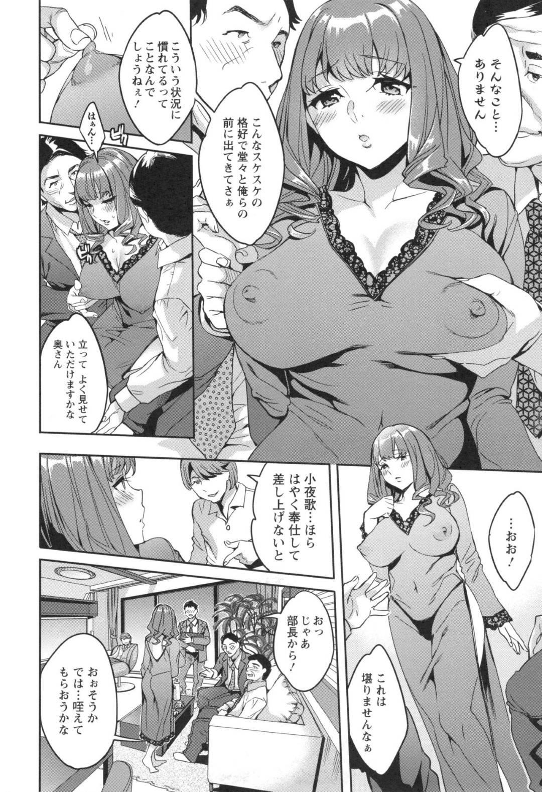 【エロ漫画】旦那の前で知らない男たちと乱交セックスすることになった人妻OL。囲まれた彼女は次々とフェラしたり挿入されたりしてご奉仕する。