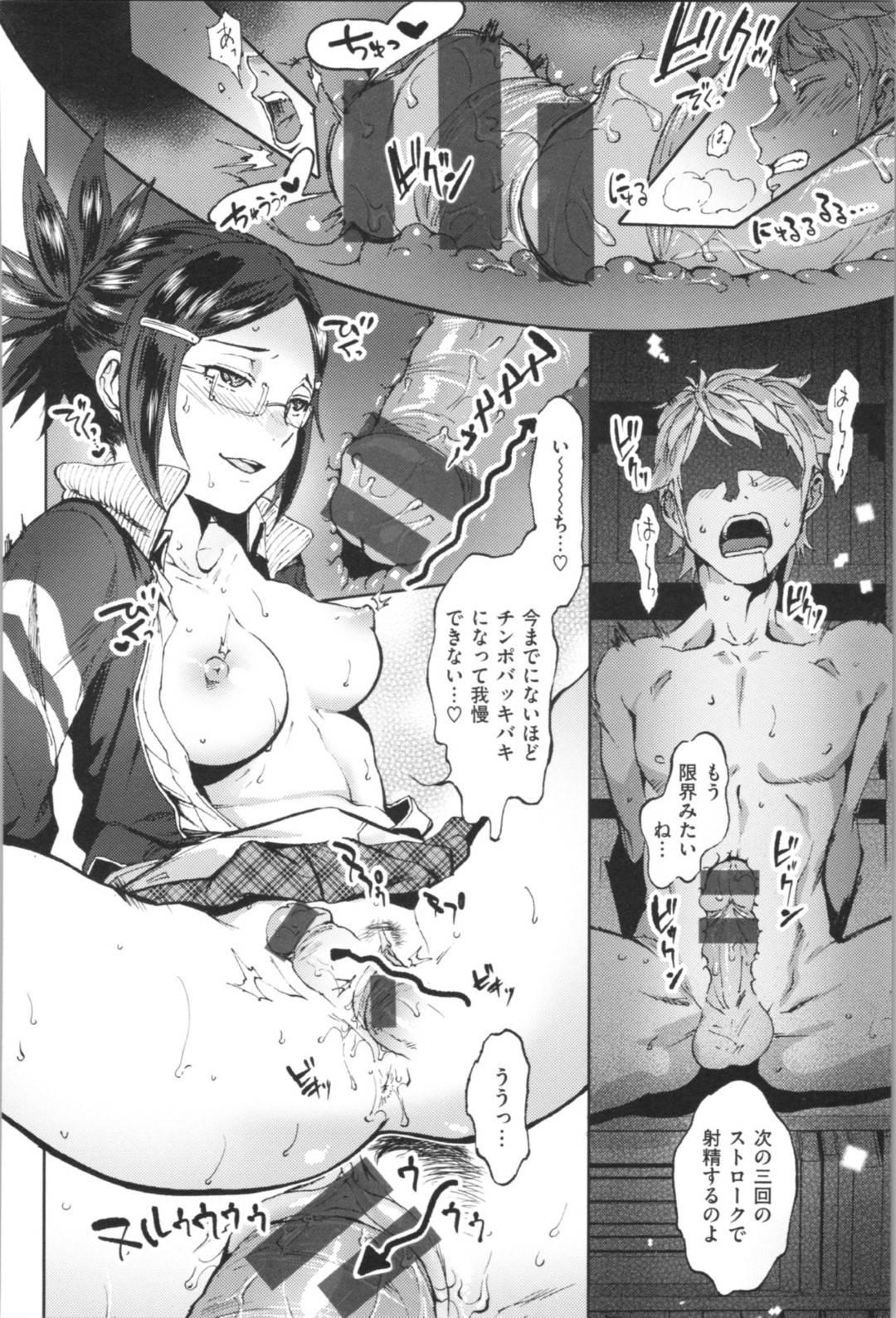 【エロ漫画】本屋の手伝いをする元同級生の眼鏡娘にエロ本を買っているのをバレてしまった主人工。その事がきっかけでドSな彼女の前でオナニーさせられたり、射精管理されるようになってしまう。