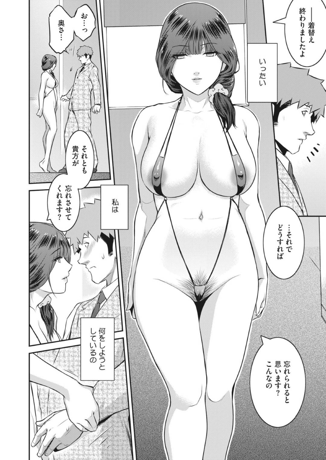 【エロ漫画】部長のチンポをしゃぶって不倫しているところを若手社員に見られてしまった熟女OL。フェラだけで生殺し状態になった彼女は二人きりの会議室で彼とも不倫セックスしてしまう。
