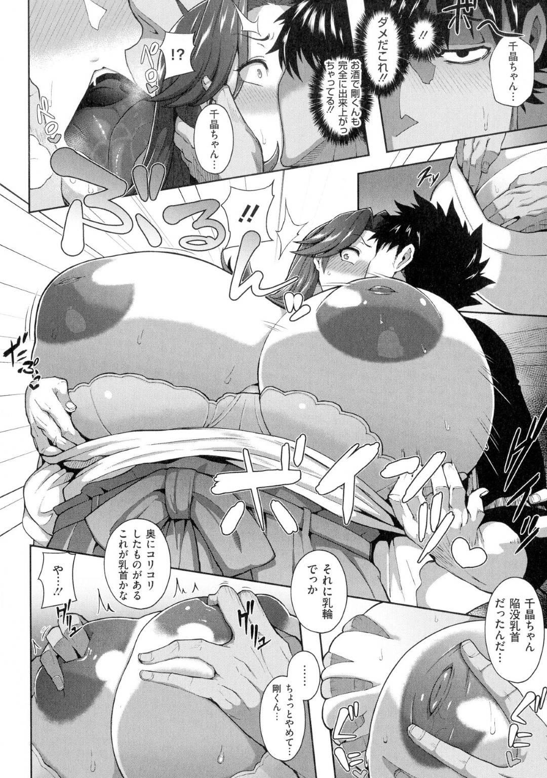【エロ漫画】近所の爆乳お姉さんな三姉妹の三女の千晶と飲んでいる内にエッチな展開になった主人公。抵抗していた彼女だったが陥没乳首を責められたり、手マンされる内にスイッチが入って中出しセックスへと発展。