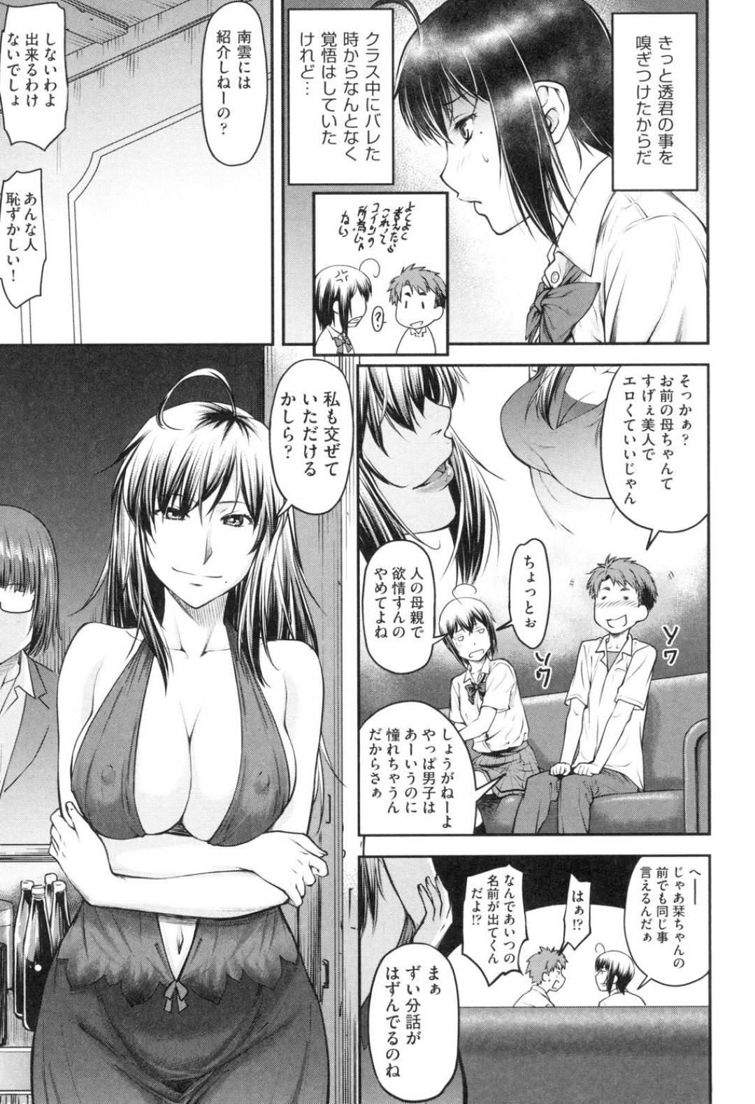 【エロ漫画】彼女の母親を交えて3Pセックスをする事になった主人公。彼女の家に連れられた彼は腕を拘束されて逆レイプ気味に母親に騎乗位で犯されてしまう。