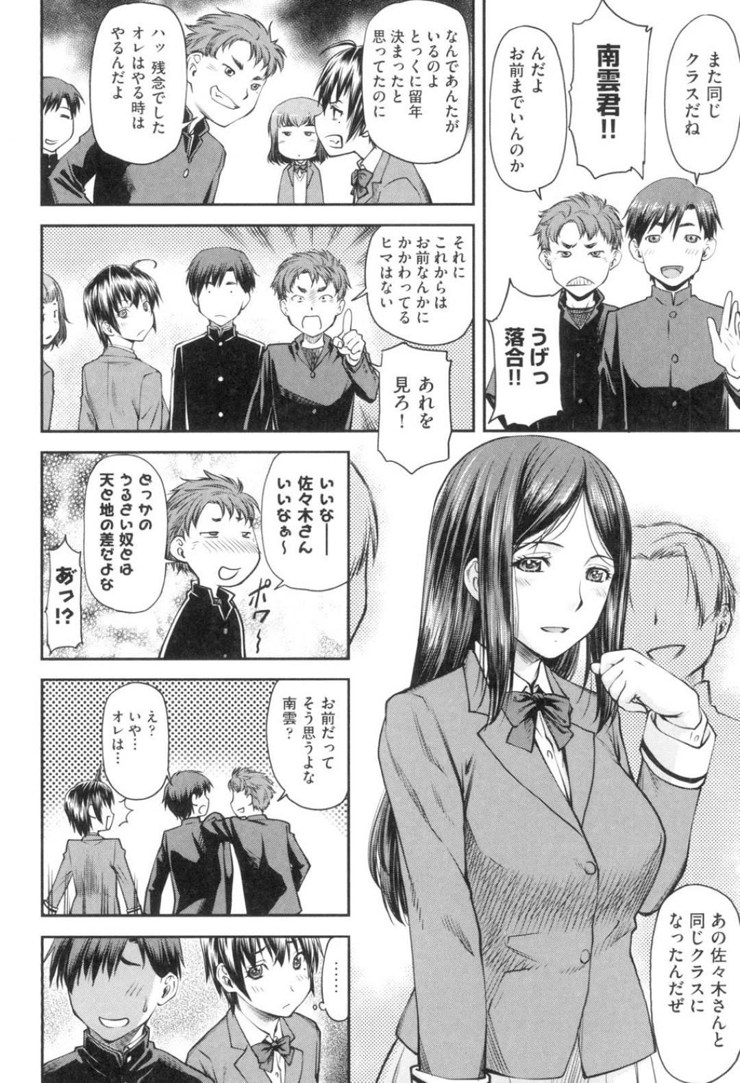 【エロ漫画】クラス替えで再び栞や佐々木達と同じクラスになったショートヘアJKのかなめ。