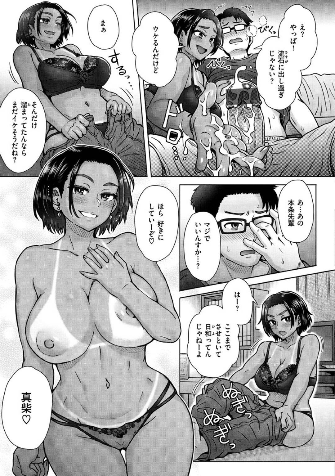 【エロ漫画】後輩の家に上がり込んで勝手に飲み会を開く黒ギャルお姉さん。酔って淫乱と化した彼女は自分のおっぱいで彼を誘惑し、バキュームフェラや手コキで強制射精させる。