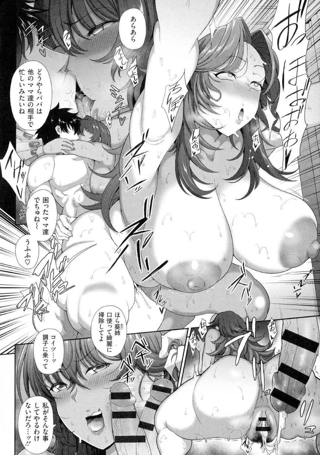 【エロ漫画】男の巨根に快楽堕ちしてしまった巨乳人妻たち。すっかり淫乱になった彼女たちは顔を歪めてひょっとこフェラしたり、挿入されてはアヘ顔でヨガりまくったりと乱交セックスしまくる。