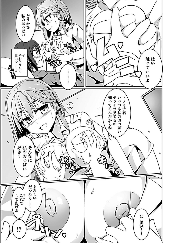 【エロ漫画】オナニーしているところを女上官に見られてしまい、筆おろしを受ける事になったショタ。淫乱な彼女はパイズリで射精させた後、挿入をおねだりする。