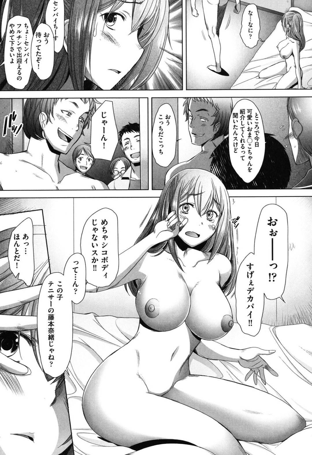 【エロ漫画】男にレイプされて以来、毎日のように犯されるようになった巨乳JD。セックスするだけで飽き足らなくなった彼は友人を呼んで彼女を輪姦させる。