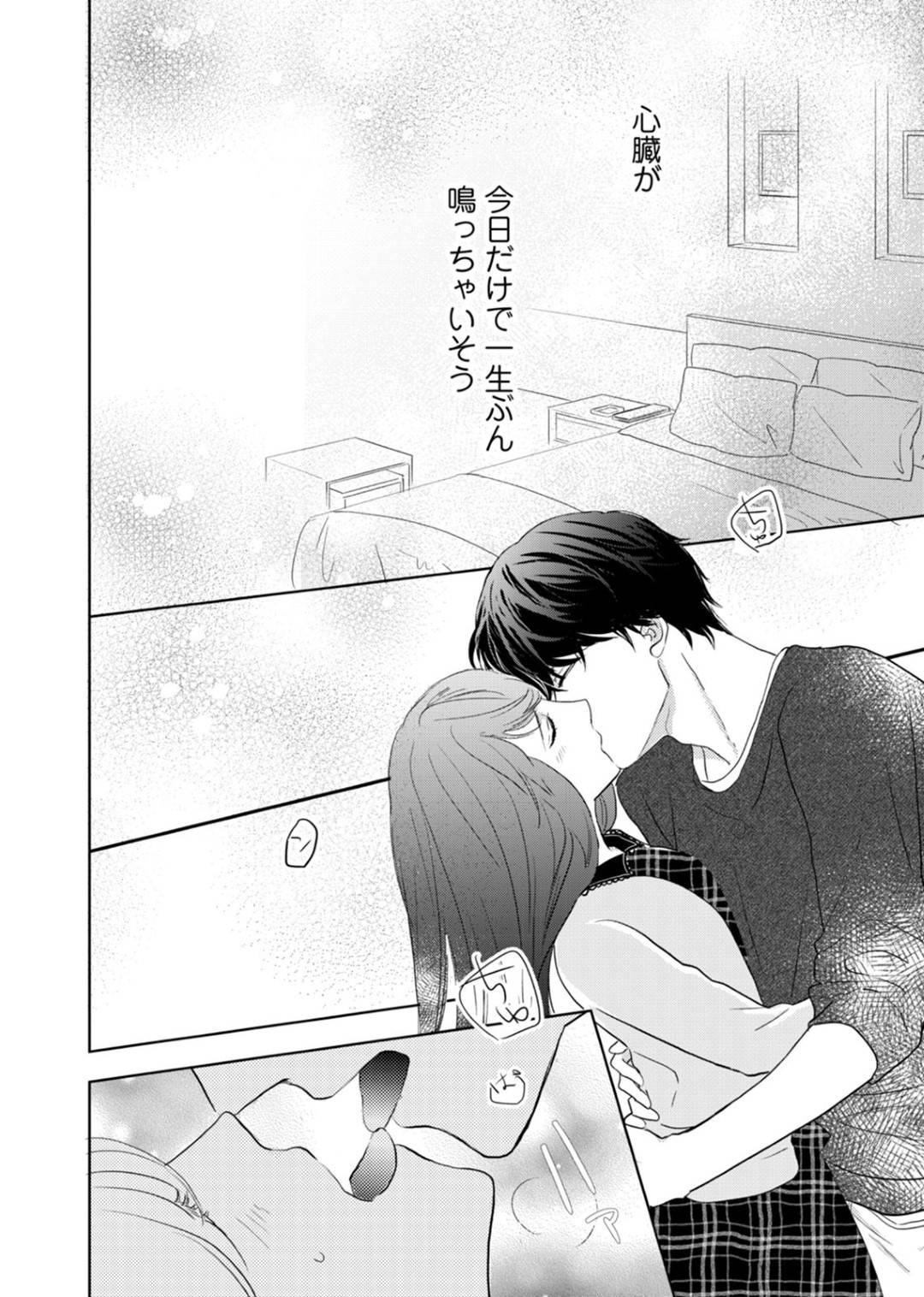 【エロ漫画】数日ぶりに憧れだった元教師と再会したスレンダーお姉さん。なんだかんだ彼とホテルに入る事になった彼女は彼にされるがままに正常位でチンポを挿入されて感じまくる。