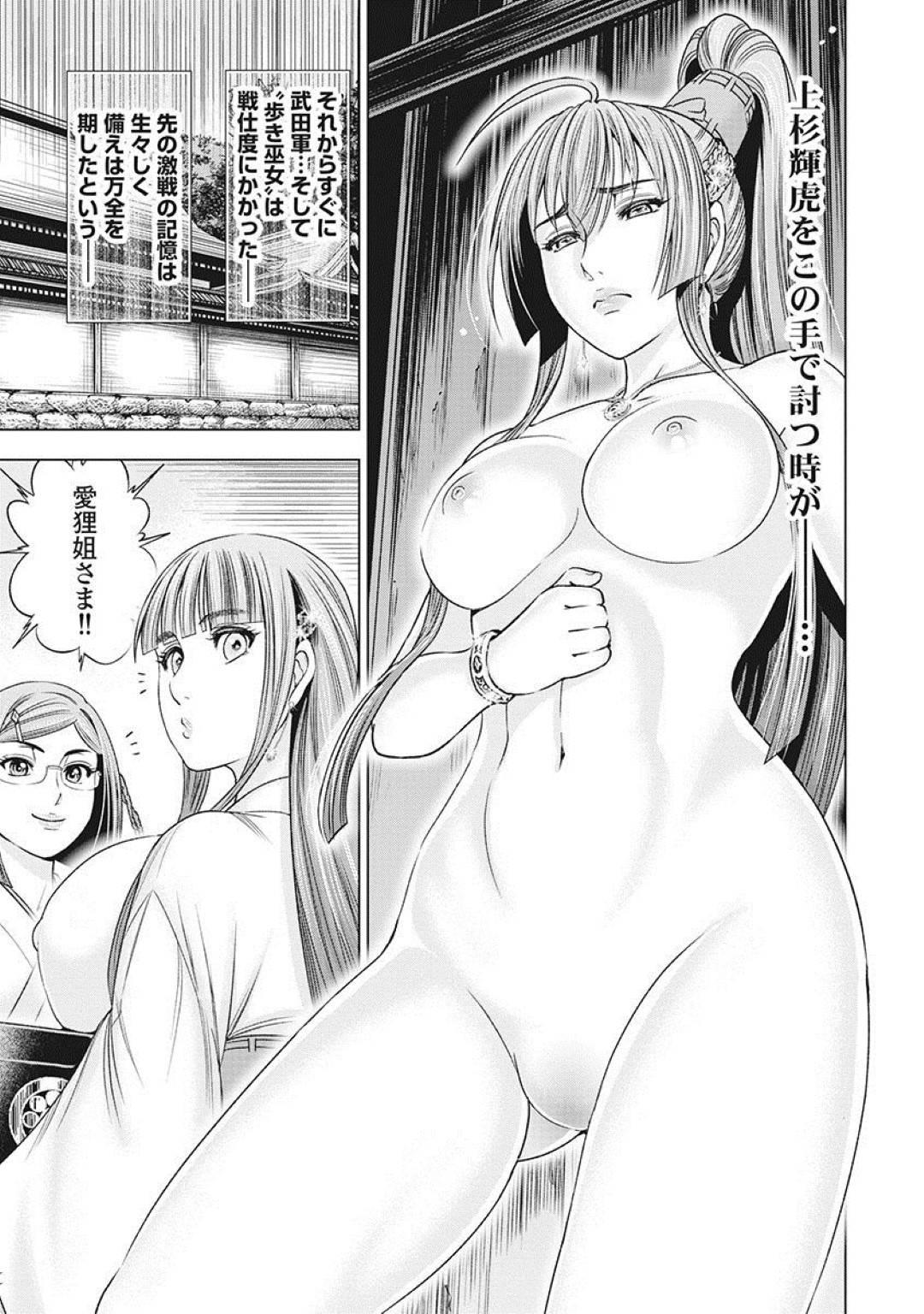 【エロ漫画】来たるべき時に備えて毎日のようにオナニーに更けては乳首や膣を責めて淫気を高め続ける歩き巫女の九尾。上杉軍に動きがあった事を悟った彼女は彼の屋敷へと忍び込んで上杉と対峙する。