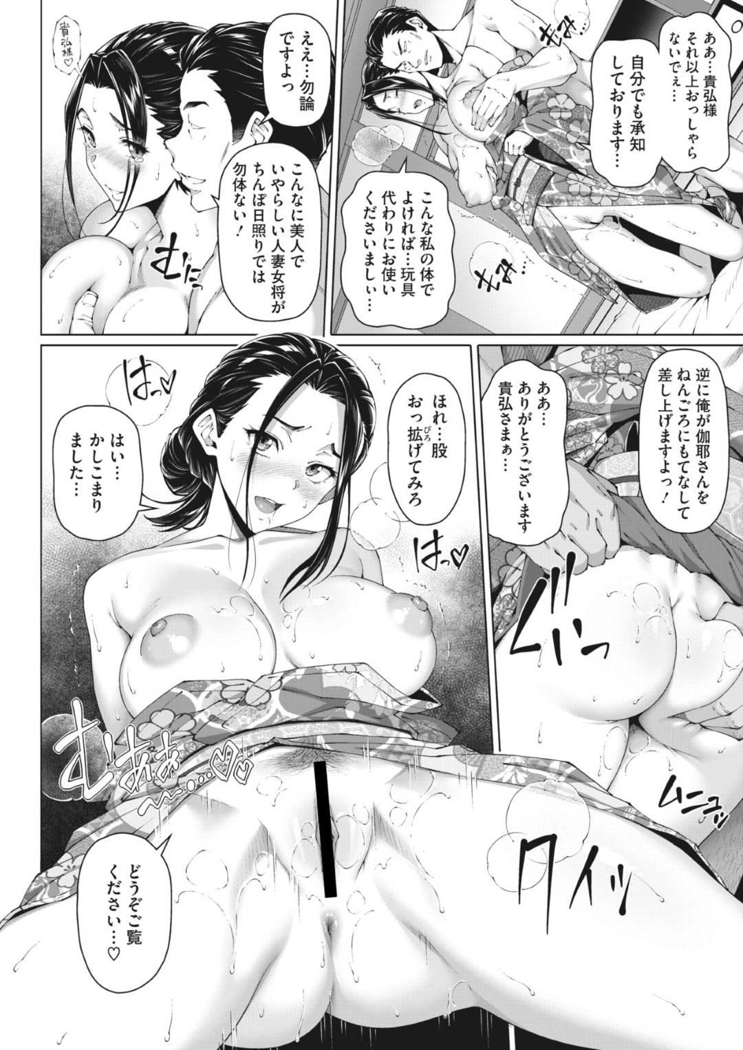 【エロ漫画】美人若女将が切り盛りする民宿へと泊まった主人公。夜に彼の部屋へと訪れた彼女はおもてなしと称して着物姿のままでフェラや手コキなどエッチなご奉仕を施す。