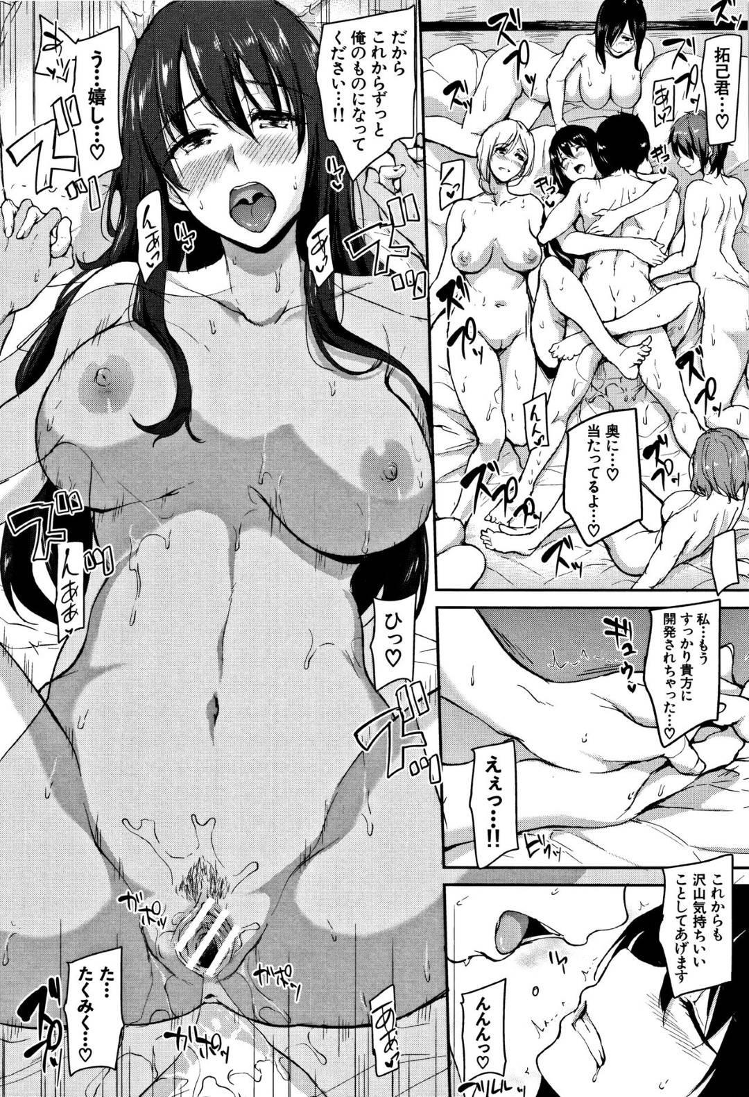 【エロ漫画】温泉旅館で6人の女性たちと次々とセックスしていく男。全員に中出ししまくってハーレムセックスする夢のようなひとときを過ごす!