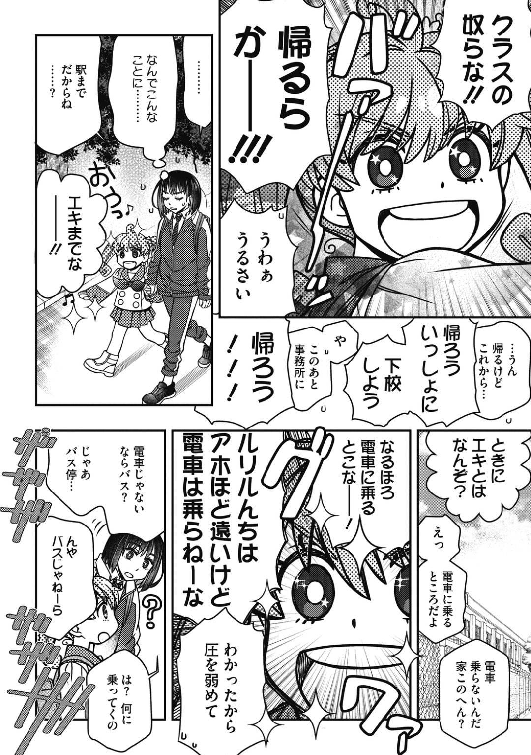 【エロ漫画】普通の女子校生だが超人気モデルまなつは突然、怪物に襲われる。ピンチを救ったのは子連れの女戦士だった!翌日、まなつの通う学校に一人の転校生がきて、なんとそれはあの女戦士の娘で合体することに!