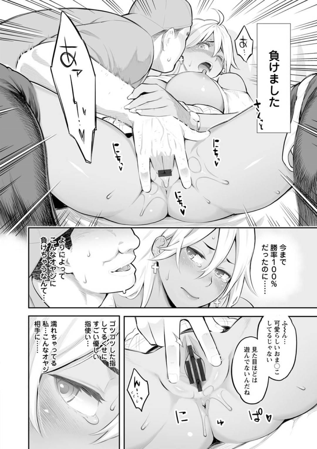 【エロ漫画】仮眠室で同級生相手に援助交際を仕掛ける黒ギャルJD…しかしそんな事をしていることが清掃員の男にバレてしまい、彼と中出しセックスする羽目になってしまう!