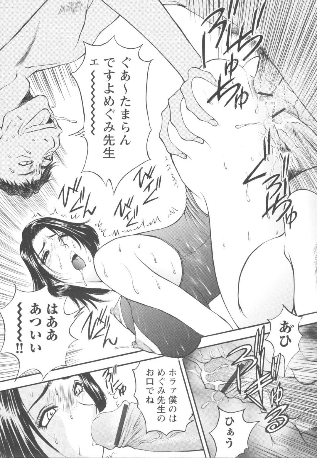 【エロ漫画】教え子にエッチなご褒美を施す事となってしまった人妻女教師…渋々従う事になった彼女は競泳水着を着させられて彼にそのまま中出しセックスを迫られてしまう!更にはそんな様子を見ていた男性講師も混じえての乱交セックスになるのだった。