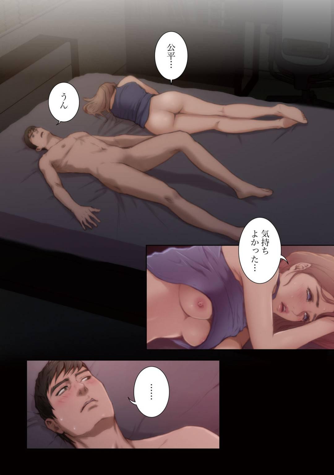 【エロ漫画】獣みたいに激しく膣内の奥まで激しく突かれたいと願いながら感じる女性。一夜明けて何事もない生活を送ることに悩む男性。