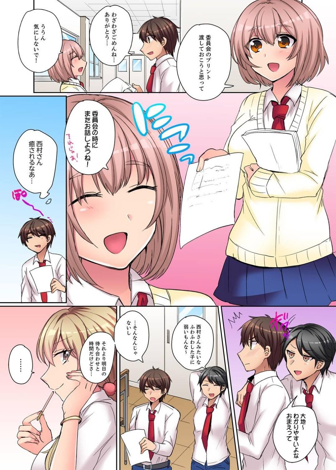 【エロ漫画】主人公とこっそりセックスする関係となったギャルJK…彼女は空き教室で再び彼にクンニされた挙げ句、立ちバックでガン突きファックされてしまう!