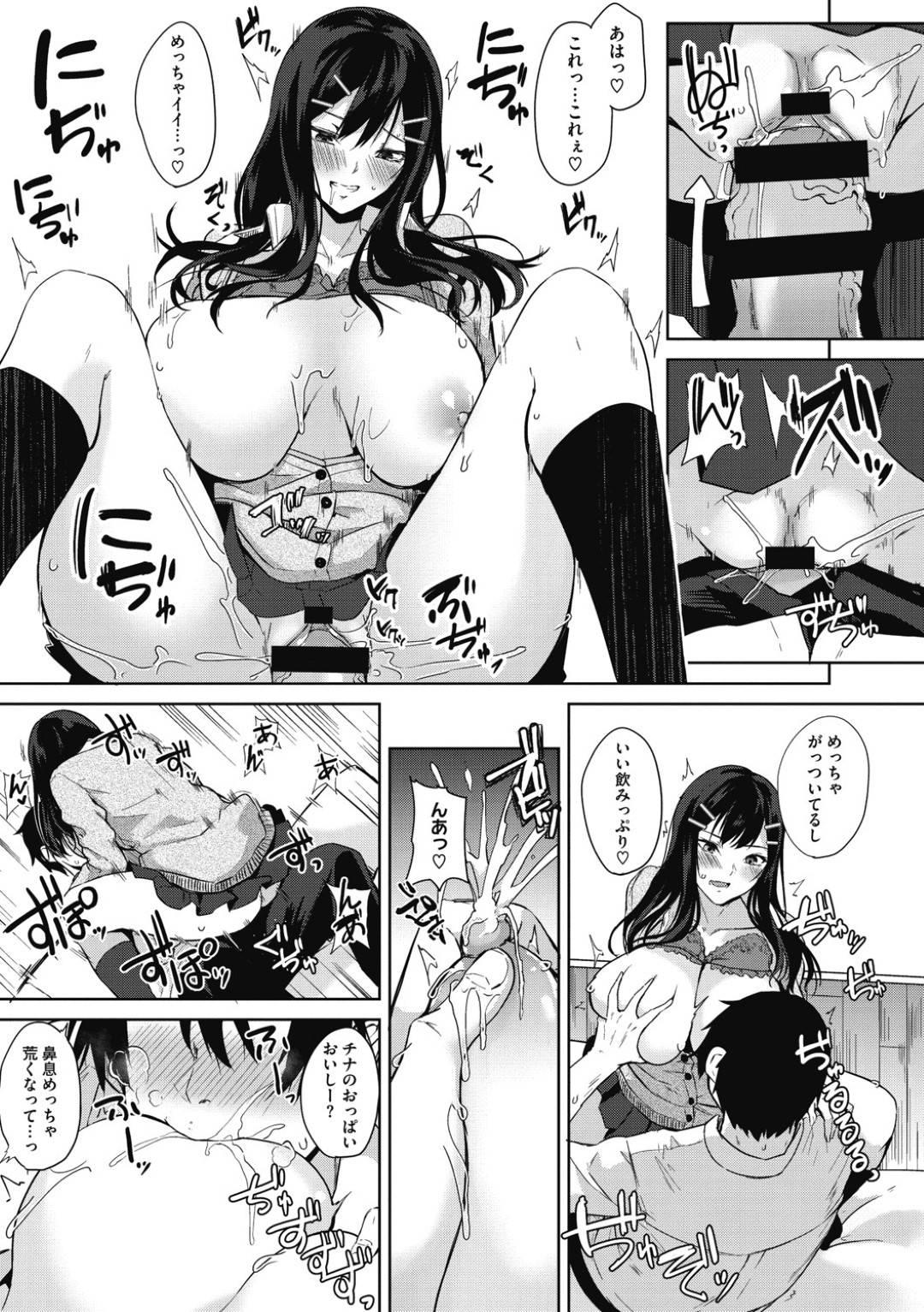 【エロ漫画】同級生で主人公の家に半強引に上がり込んだ巨乳ムチムチJK…彼が胸ばかり見ていることに気づいた彼女は満更でもないようで、彼にパイズリで強制射精させる!