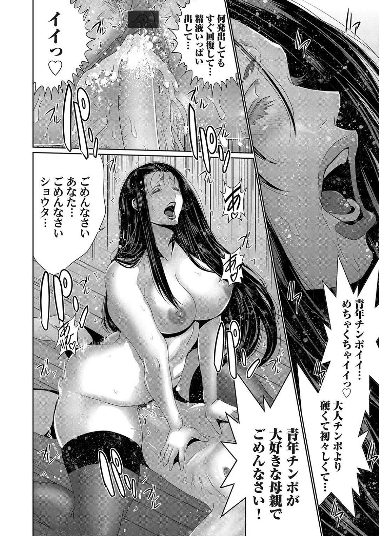 【エロ漫画】青年にエッチな事を迫る淫乱とかしたムチムチ人妻…彼女は彼にフェラで何度も射精させた挙げ句、騎乗位で強制中出しまでさせる!