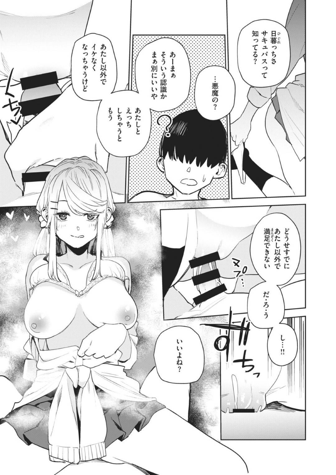 【エロ漫画】気弱な男子にエッチな事を誘惑して射精管理させるギャルJK…彼女はフェラや寸止め手コキを一週間し続け、更には騎乗位で中出しセックスまでしてしまう!