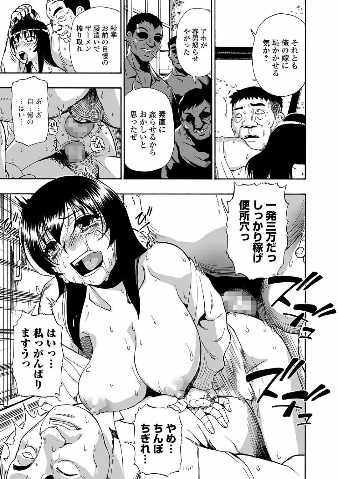 【エロ漫画】男たちから輪姦陵辱を受け続ける巨乳お姉さん…彼女はされるがままにビール瓶をアナル挿入されたり、イラマされたり、中出しセックスさせられたりと肉便器扱いを受ける!
