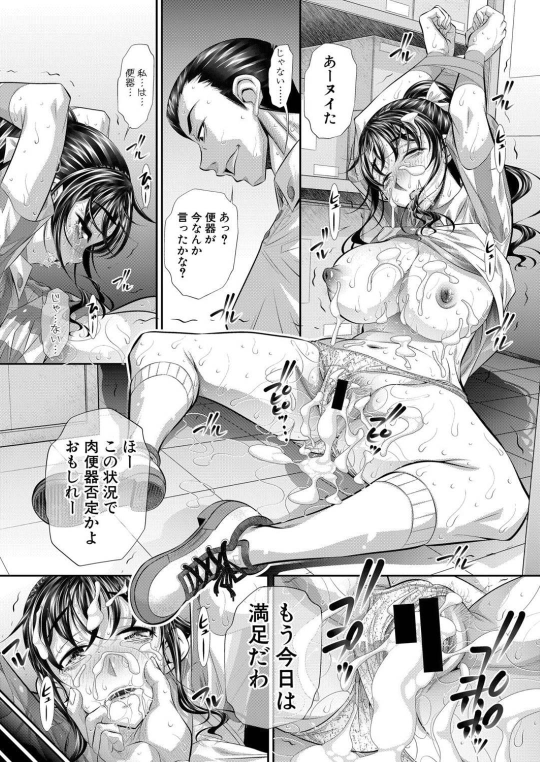 【エロ漫画】バイト先で弱味を握られ、従業員たちの性奴隷となってしまった少女。人間扱いすらされない凄惨で拘束されたまま中出しセックスしまくり屈辱的な陵辱を受ける!
