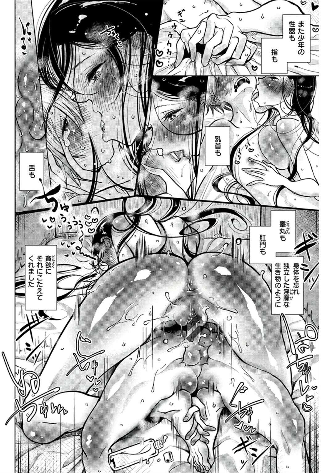 【エロ漫画】OLが帰宅すると家出中のショタ少年を見つけて家に招き入れる。ショタ少年の可愛らしさに我慢できなくなり逆レイプしてイチャイチャHを楽しむ!