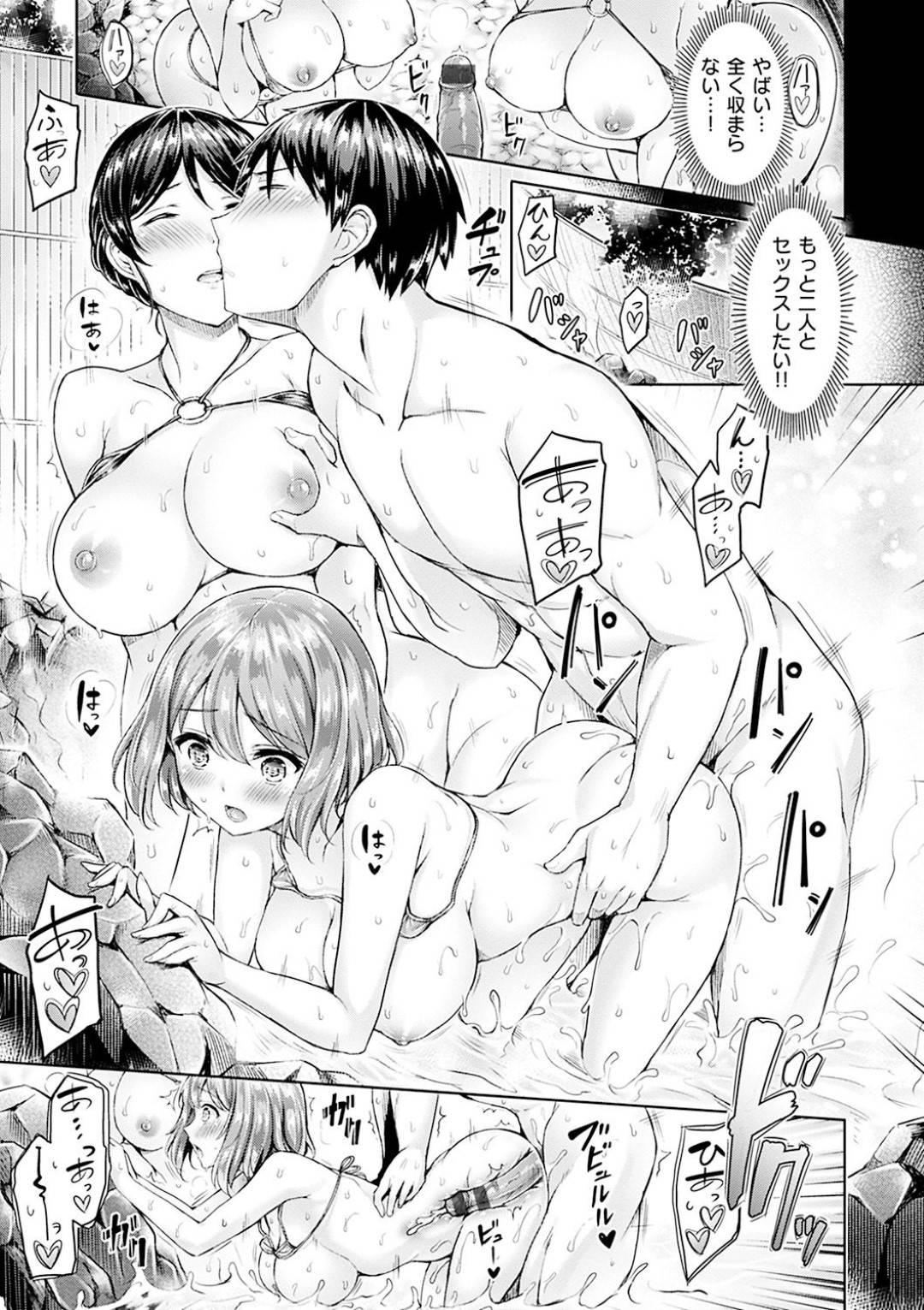 【エロ漫画】男友達と混浴の温泉で3Pセックスしてしまう2人の巨乳お姉さん…彼女たちは彼を取り囲んでは立ちバックや騎乗位などの体位で連続中出しさせる!