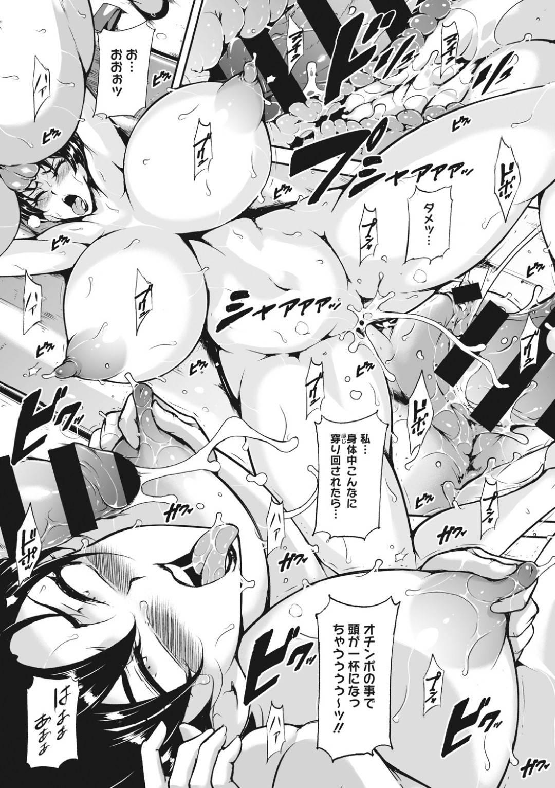 【エロ漫画】息子の推薦入学の内定取り消しを防ぐためにボランティア活動をすることになったムチムチの爆乳人妻…ど変態な体操着姿で集団レイプされ中出しセックスで快楽堕ちする!