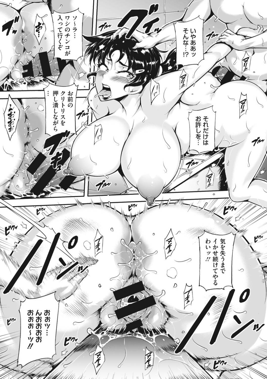 【エロ漫画】介護しているボケ老人に妻と間違えられセクハラを繰り返されるヘルパーの爆乳お姉さん…シャワー中に粗チンを嘲笑してしまい激昂したおじいさんに中出しセックスされる!