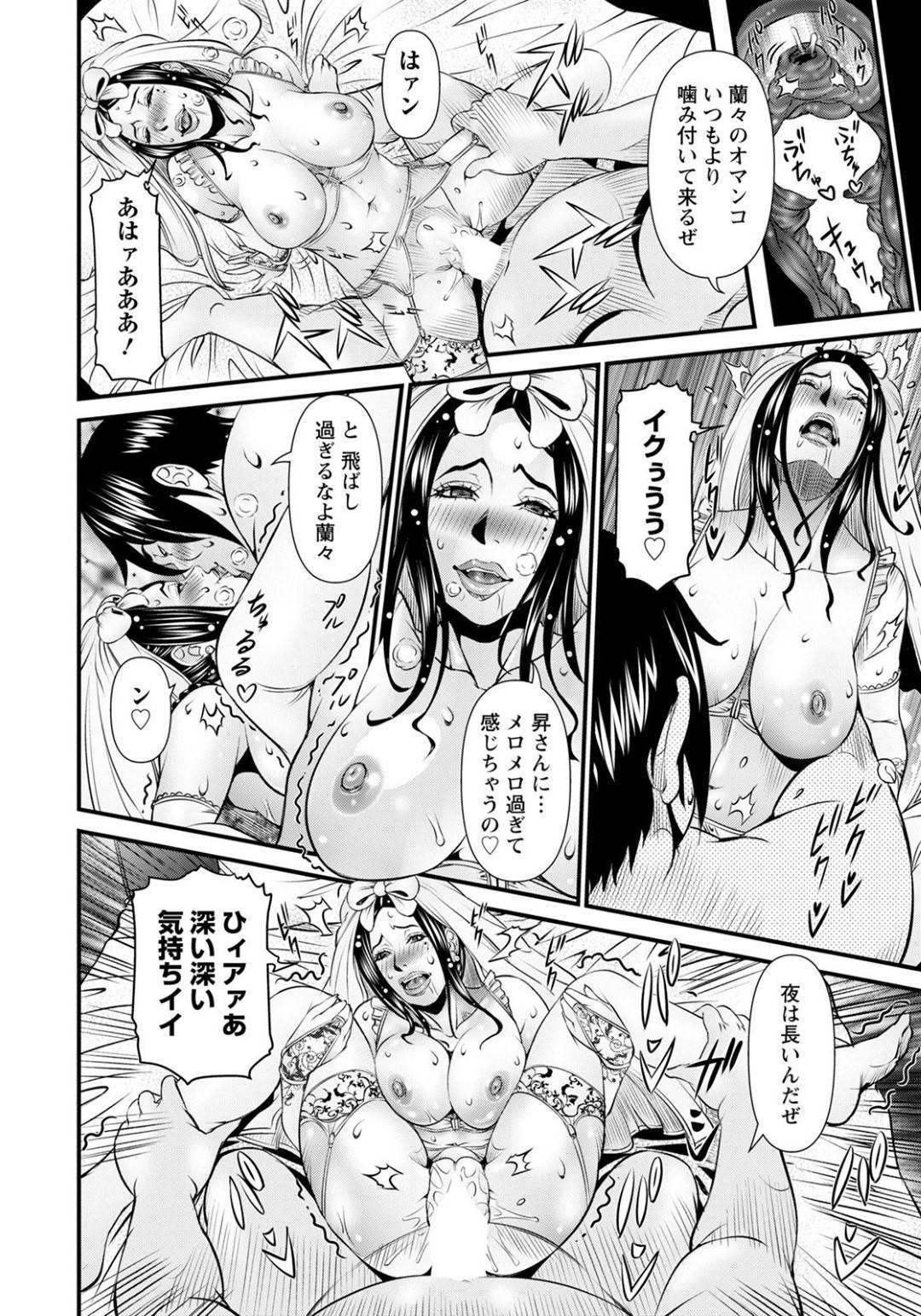 【エロ漫画】ゲーマー男と乱交セックスする淫乱な兄嫁と義母。2人は彼にエッチをねだっては正常位やバックなどの体位でガン突き中出しファックさせてヨガりまくる!
