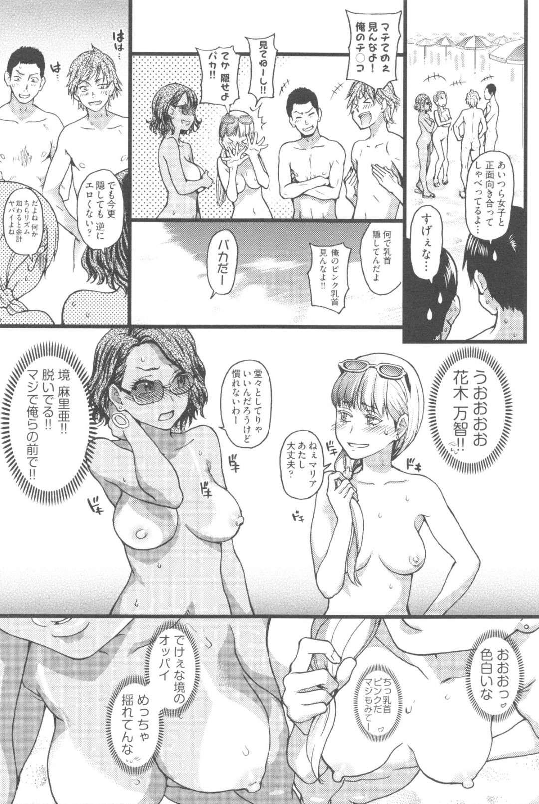 【エロ漫画】修学旅行でヌーディストに訪れたJK…彼女たちは男子たちの目の前で全裸になる恥辱プレイを受ける事となってしまう。