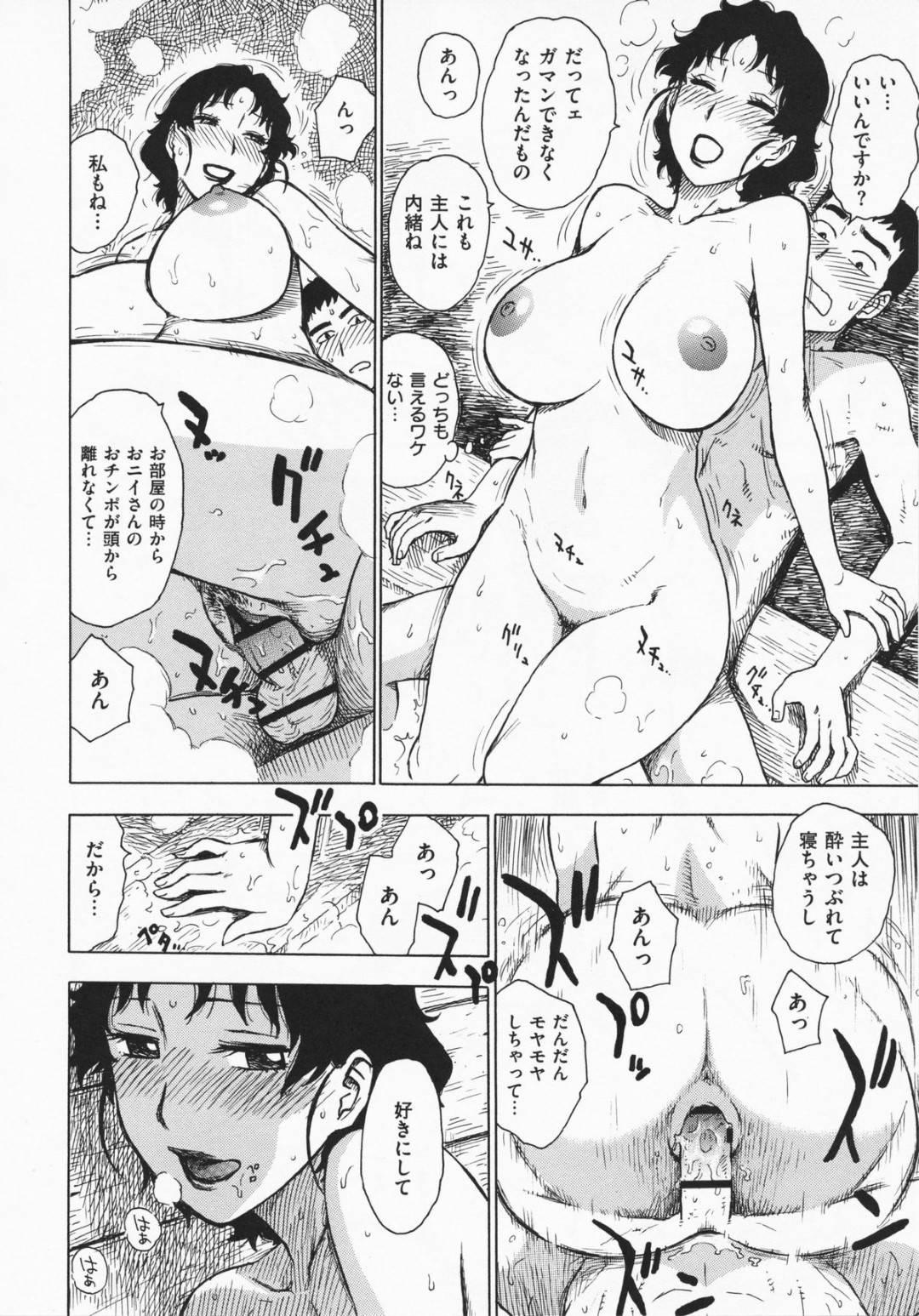 【エロ漫画】温泉旅館で隣の部屋に間違えて入った人妻…男がエッチなTV見ながらシコっており一緒に風呂に入ることになり流れで中出しセックスしてしまう