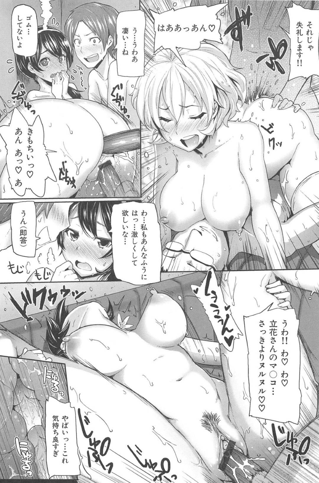 【エロ漫画】カラオケでサークルメンバーとエッチな事をする淫乱JD…エスカレートした彼女は膣とアナルに二穴挿入させたりと乱交セックスする!