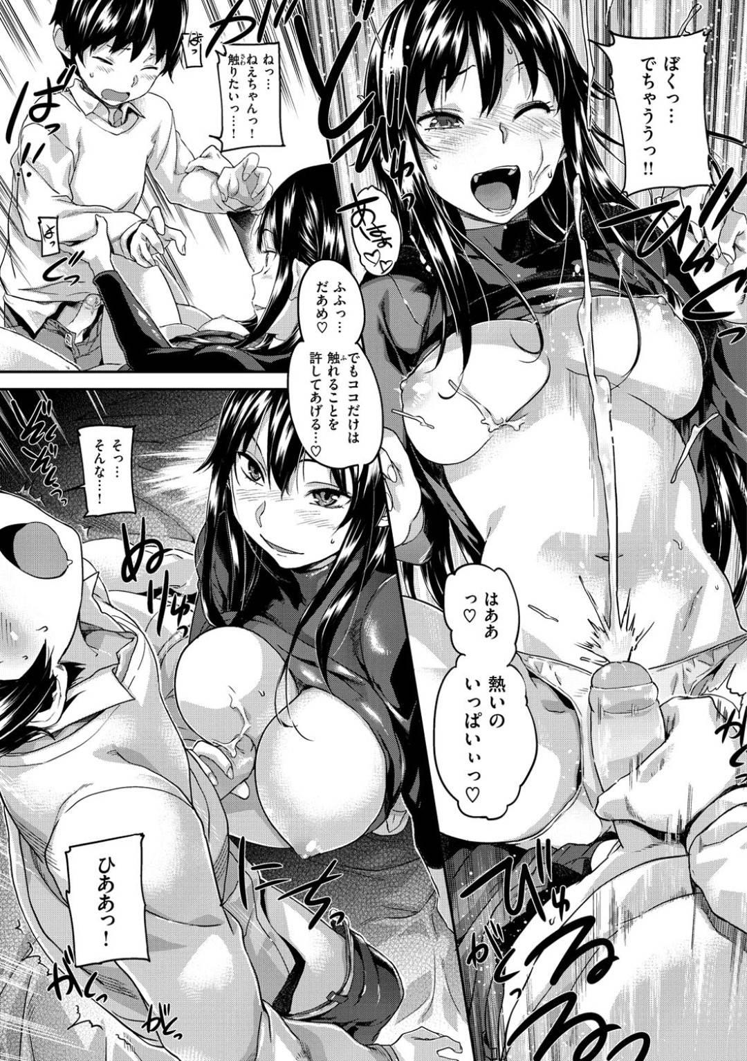 【エロ漫画】近所のショタに勉強を教えるお姉さん…強引におっぱいを押し付け手コキフェラで射精させるとバックや正常位で中出しセックスさせる
