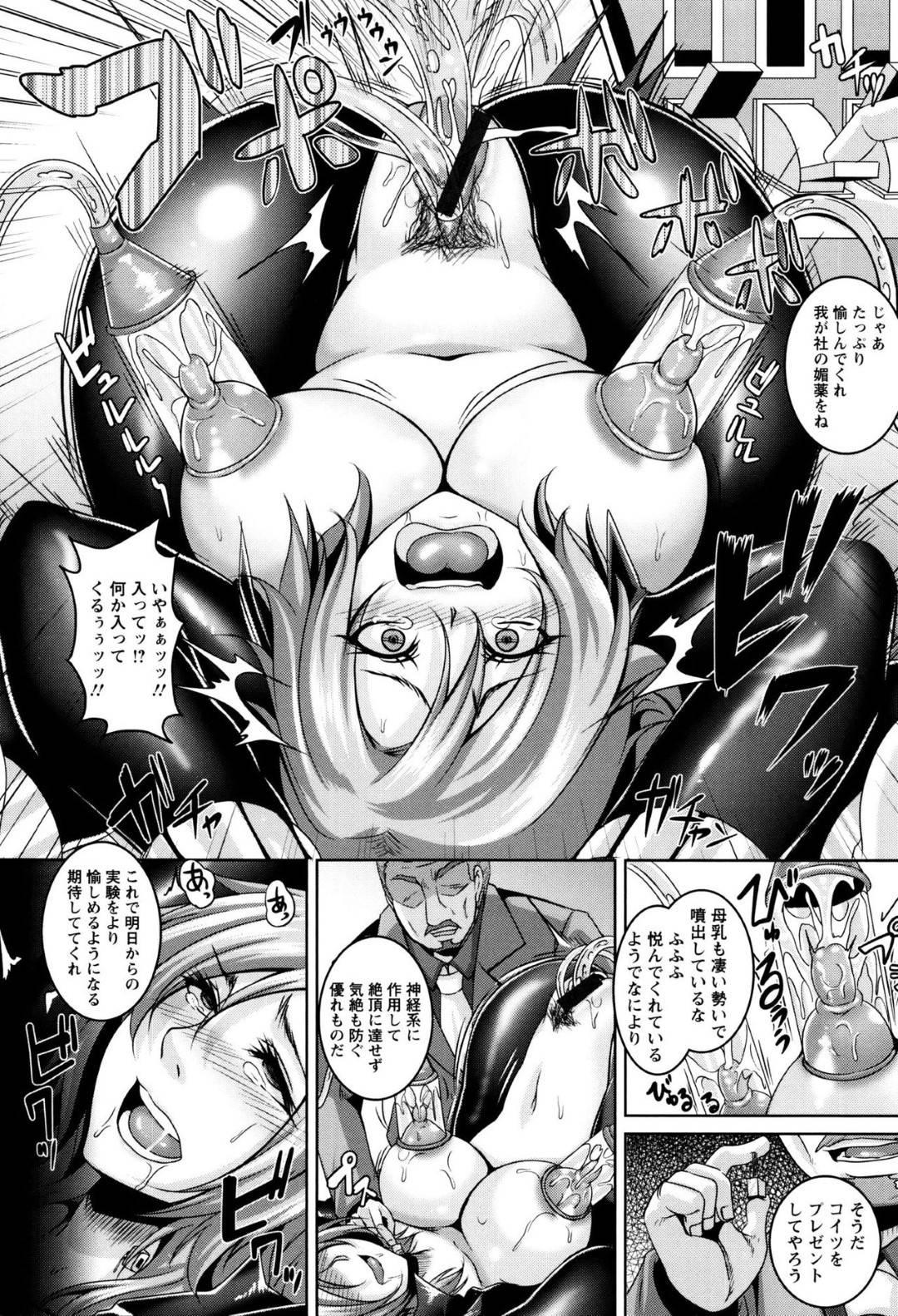 【エロ漫画】囚われの身となってしまったスパイのお姉さん…拘束されて実験道具扱いにされてしまった彼女は薬漬けにさせられて集団レイプされてしまう!